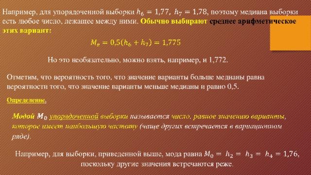 Но это необязательно, можно взять, например, и 1,772. Отметим, что вероятность того, что значение варианты больше медианы равна вероятности того, что значение варианты меньше медианы и равно 0,5. Определение .