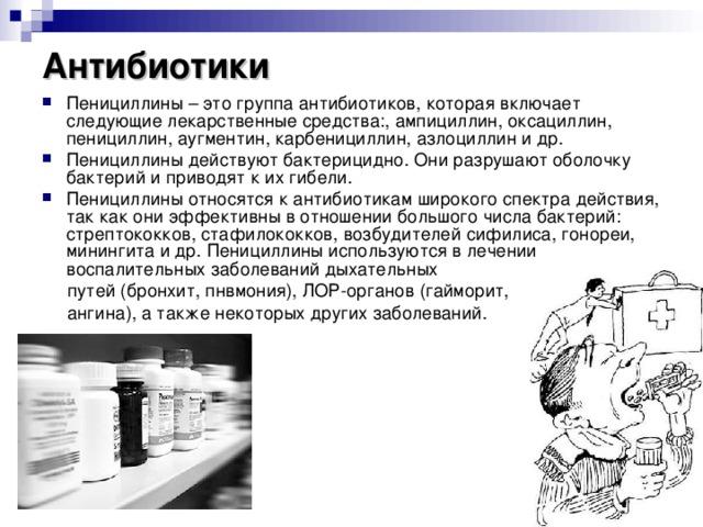 Лекарственные препараты доклад химия 1288