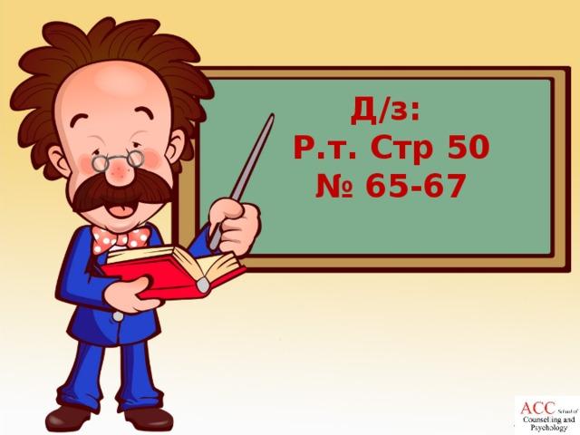 Д/з:  Р.т. Стр 50 № 65-67