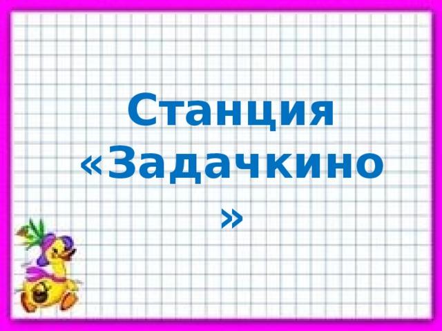 Станция «Задачкино»