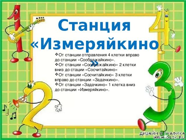 Станция «Измеряйкино» Станция «Соображайкино»