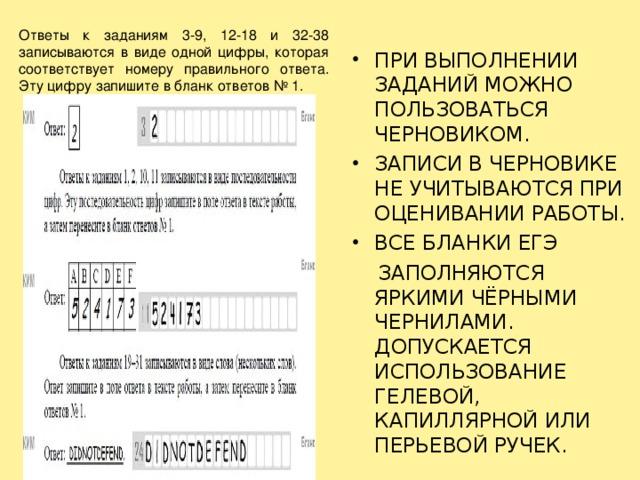 Ответы к заданиям 3-9, 12-18 и 32-38 записываются в виде одной цифры, которая соответствует номеру правильного ответа. Эту цифру запишите в бланк ответов № 1. ПРИ ВЫПОЛНЕНИИ ЗАДАНИЙ МОЖНО ПОЛЬЗОВАТЬСЯ ЧЕРНОВИКОМ. ЗАПИСИ В ЧЕРНОВИКЕ НЕ УЧИТЫВАЮТСЯ ПРИ ОЦЕНИВАНИИ РАБОТЫ. ВСЕБЛАНКИ ЕГЭ   ЗАПОЛНЯЮТСЯ ЯРКИМИ ЧЁРНЫМИ ЧЕРНИЛАМИ. ДОПУСКАЕТСЯ ИСПОЛЬЗОВАНИЕ ГЕЛЕВОЙ, КАПИЛЛЯРНОЙ ИЛИ ПЕРЬЕВОЙ РУЧЕК.