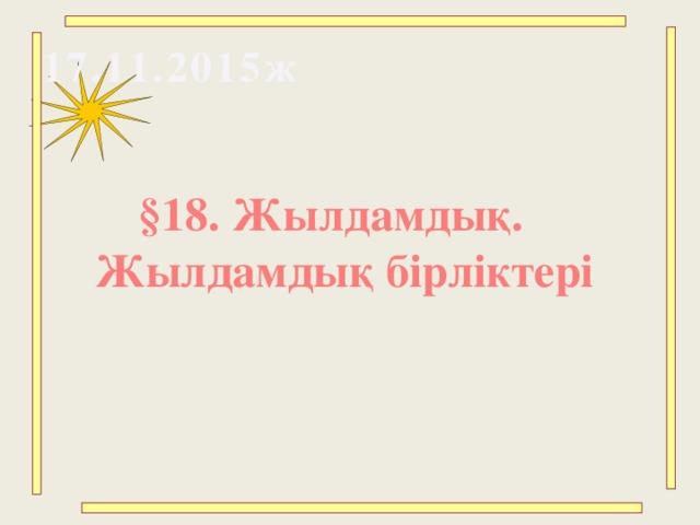 17.11.2015ж §18. Жылдамдық. Жылдамдық бірліктері