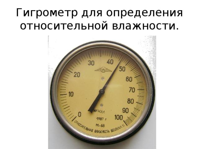 Гигрометр для определения относительной влажности.