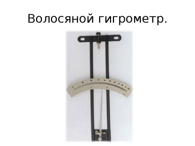 Волосяной гигрометр.