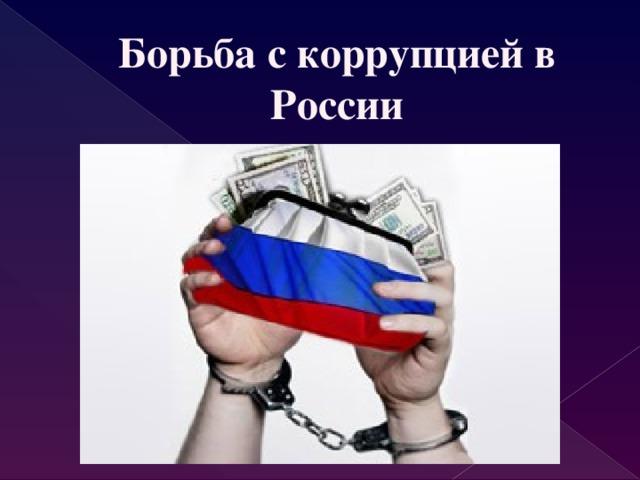 борьба с коррупцией в россии презентация ассоциации мистические