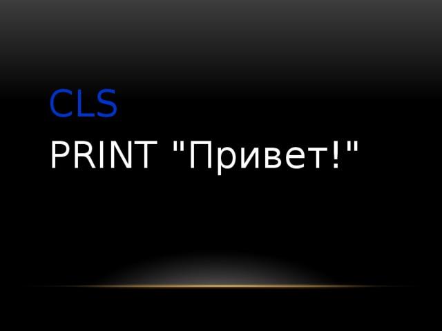 CLS PRINT