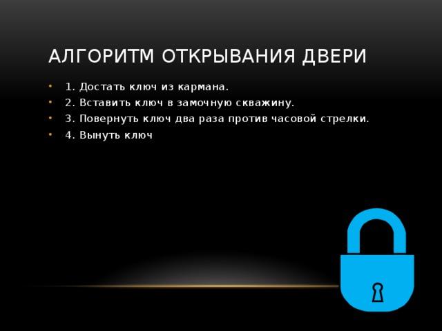 Алгоритм открывания двери