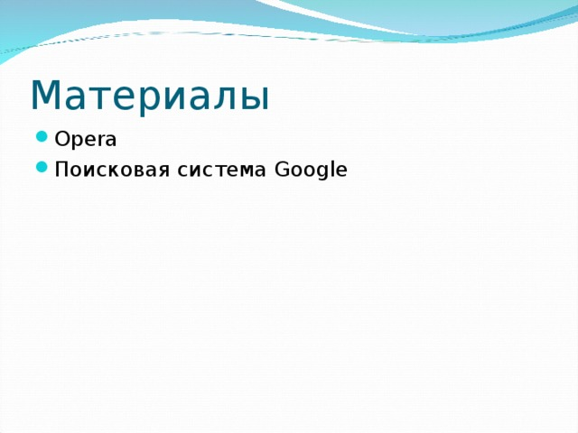 Opera Поисковая система Google