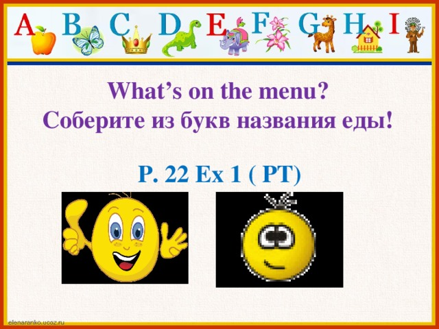 What's on the menu? Соберите из букв названия еды! P. 22 Ex 1 ( PT)