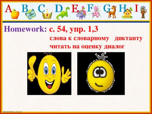 Homework: c. 54, упр. 1,3  слова к словарному диктанту  читать на оценку диалог