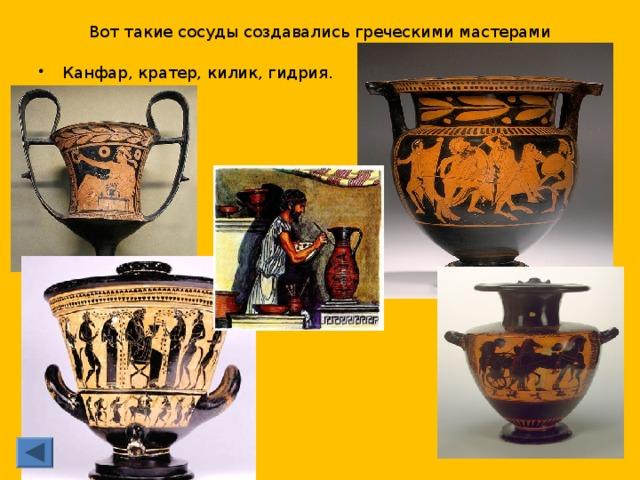Вот такие сосуды создавались греческими мастерами