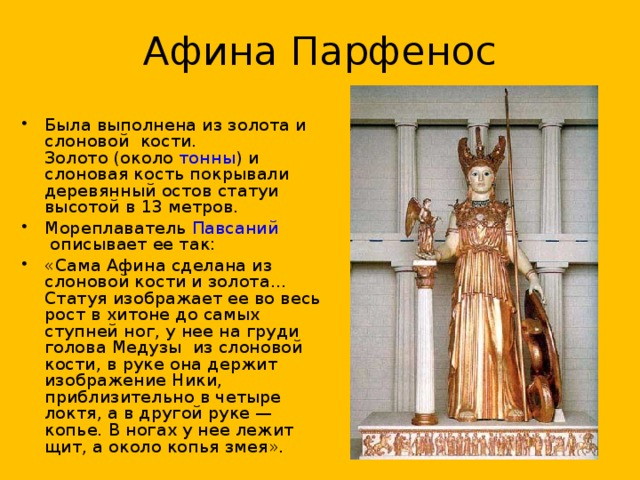 Афина Парфенос