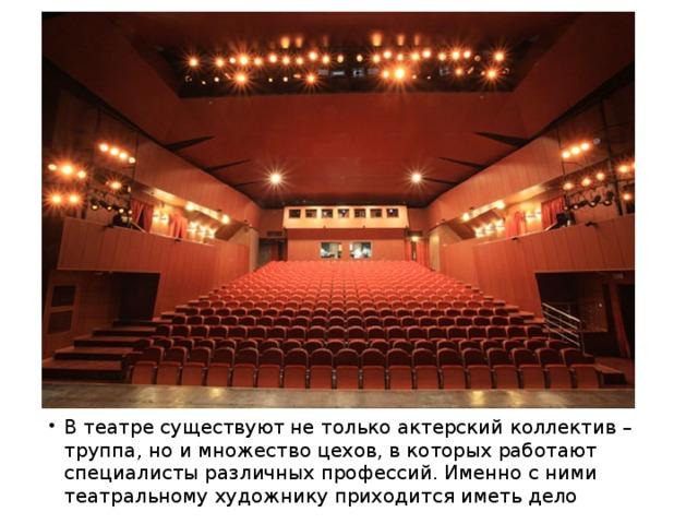 В театре существуют не только актерский коллектив – труппа, но и множество цехов, в которых работают специалисты различных профессий. Именно с ними театральному художнику приходится иметь дело