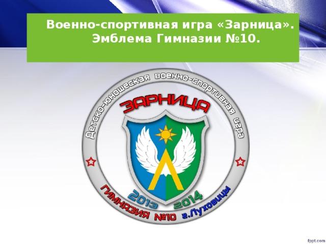 Военно-спортивная игра «Зарница».  Эмблема Гимназии №10.