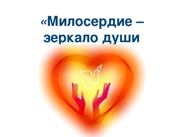 « Милосердие – зеркало души человека»