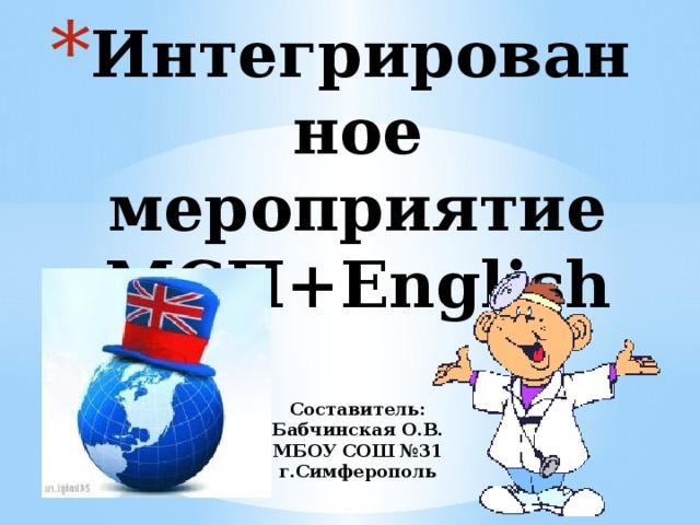Интегрированное мероприятие  МСП+English   Составитель:  Бабчинская О.В.  МБОУ СОШ №31  г.Симферополь