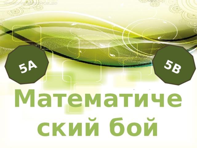 5А 5В Математический бой