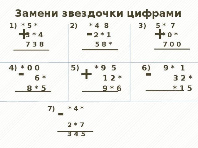 Замени звездочки цифрами  * 5 * 2) * 4 8 3) 5 * 7  3 * 4 2 * 1 * 0 *  7 3 8 5 8 * 7 0 0 + - + - + - * 0 0 5) * 9 5 6) 9 * 1  6 * 1 2 * 3 2 *  8 * 5 9 * 6 * 1 5 - 7) * 4 *  2 * 7  3 4 5