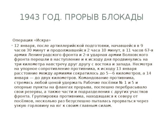 1943 год. Прорыв блокады  Операция «Искра»