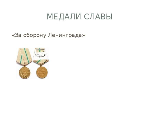 Медали славы «За оборону Ленинграда»