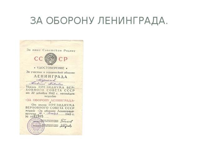 За оборону ленинграда.