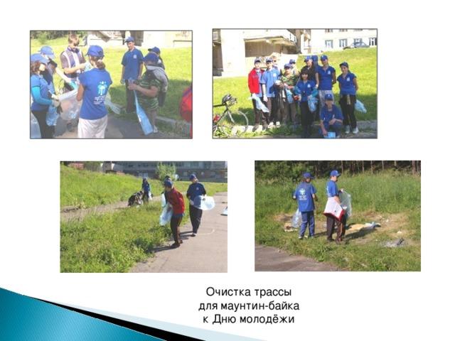 Очистка трассы для маунтин-байка к Дню молодёжи