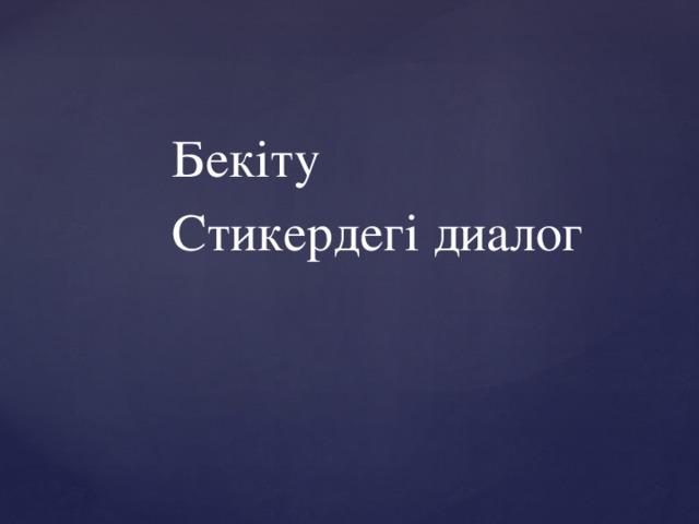 Бекіту Стикердегі диалог
