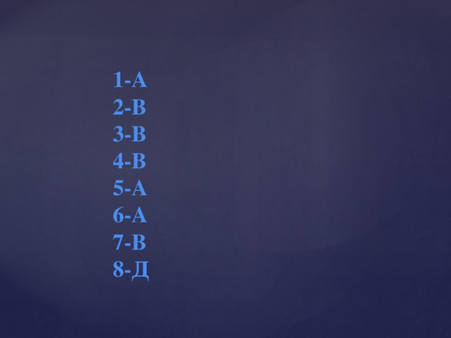 1-А 2-В 3-В 4-В 5-А 6-А 7-В 8-Д