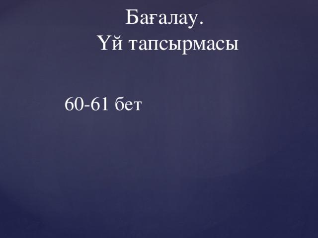Бағалау.  Үй тапсырмасы 60-61 бет