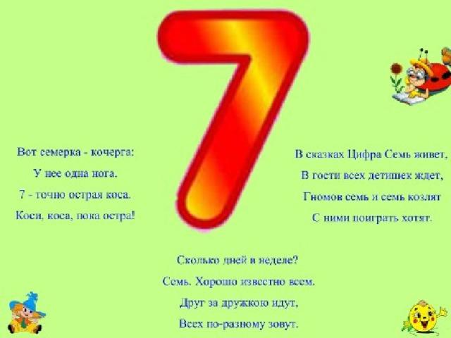 Стихи с цифрой 7 для первого класса
