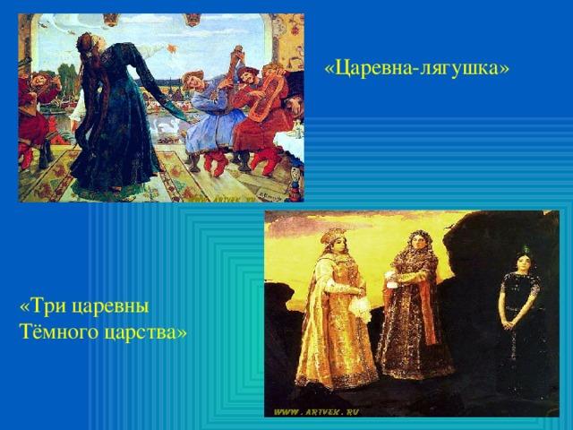 «Царевна-лягушка» «Три царевны Тёмного царства»