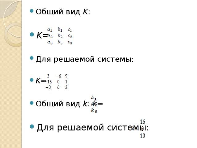 Общий вид K : K= Для решаемой системы: K= Общий вид k : k= Для решаемой системы: