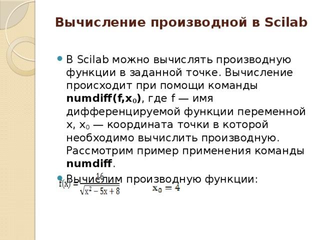 Вычисление производной в Scilab