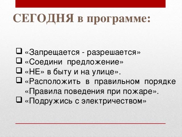 СЕГОДНЯ в программе:
