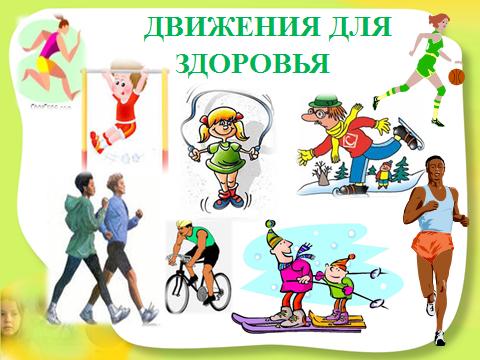 Картинки стиль жизни здоровье для детей