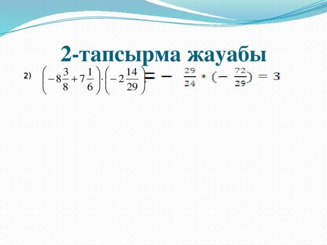 2-тапсырма жауабы 2)