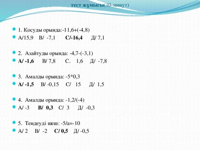 тест жұмысы (10-минут)