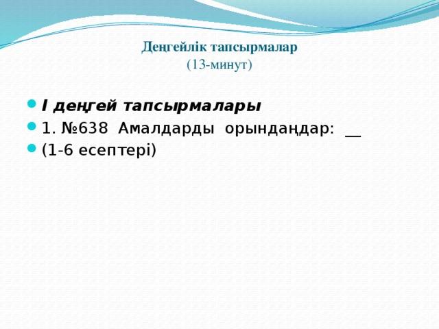 Деңгейлік тапсырмалар  (13-минут)