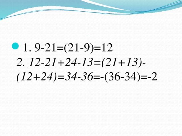 Математикалық диктант (Қатесін табыңдар)  (5-минут)