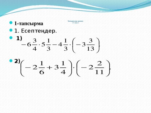 Тапсырмалар орындау  (10-минут) 1-тапсырма 1. Есептеңдер.  1)