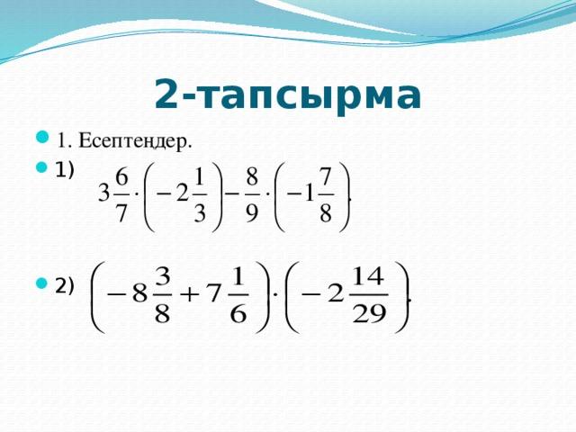 2-тапсырма