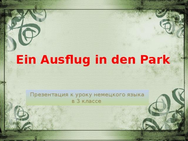 Ein Ausflug in den Park Презентация к уроку немецкого языка в 3 классе
