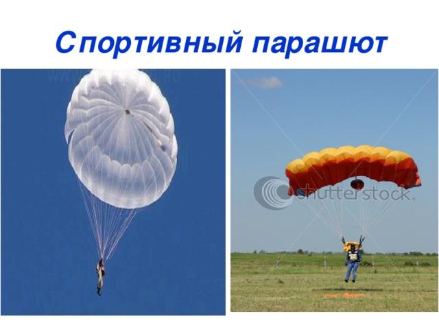 Спортивный парашют