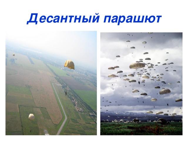 Десантный парашют
