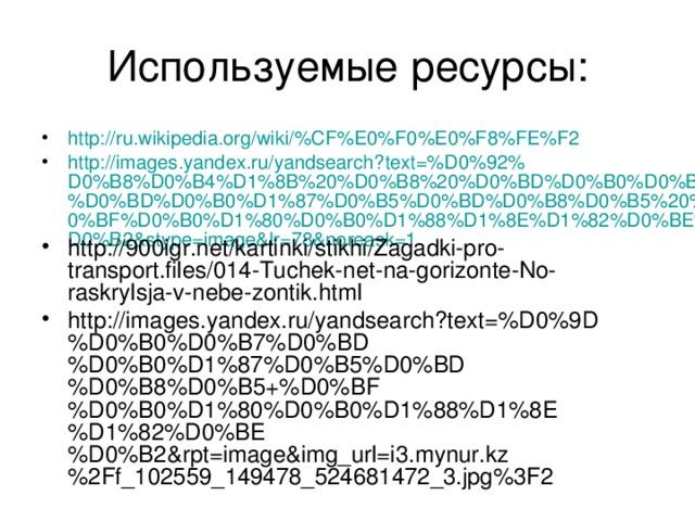 http://ru.wikipedia.org/wiki/%CF%E0%F0%E0%F8%FE%F2 http://images.yandex.ru/yandsearch?text=%D0%92%D0%B8%D0%B4%D1%8B%20%D0%B8%20%D0%BD%D0%B0%D0%B7%D0%BD%D0%B0%D1%87%D0%B5%D0%BD%D0%B8%D0%B5%20%D0%BF%D0%B0%D1%80%D0%B0%D1%88%D1%8E%D1%82%D0%BE%D0%B2&stype=image&lr=78&noreask=1 http://900igr.net/kartinki/stikhi/Zagadki-pro-transport.files/014-Tuchek-net-na-gorizonte-No-raskrylsja-v-nebe-zontik.html http://images.yandex.ru/yandsearch?text=%D0%9D%D0%B0%D0%B7%D0%BD%D0%B0%D1%87%D0%B5%D0%BD%D0%B8%D0%B5+%D0%BF%D0%B0%D1%80%D0%B0%D1%88%D1%8E%D1%82%D0%BE%D0%B2&rpt=image&img_url=i3.mynur.kz%2Ff_102559_149478_524681472_3.jpg%3F2