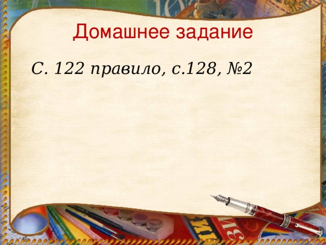 Домашнее задание С. 122 правило, с.128, №2