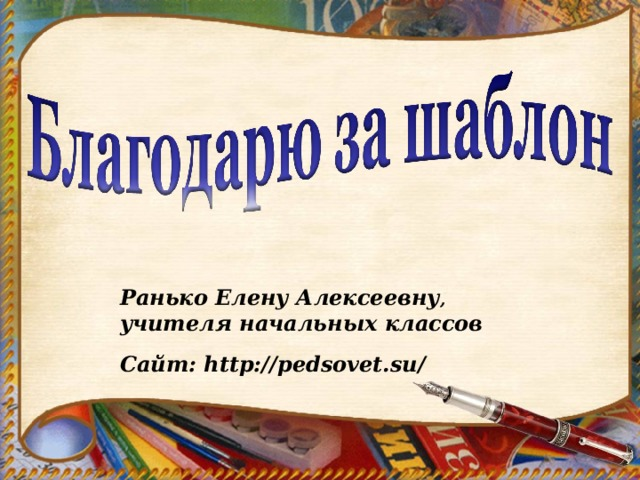Ранько Елену Алексеевну ,  учителя начальных классов  Сайт: http://pedsovet.su/
