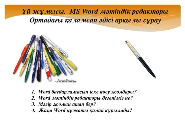 Үй жұмысы. MS Word мәтіндік редакторы Ортадағы қаламсап әдісі арқылы сұрау
