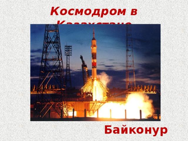 Космодром в Казахстане Байконур
